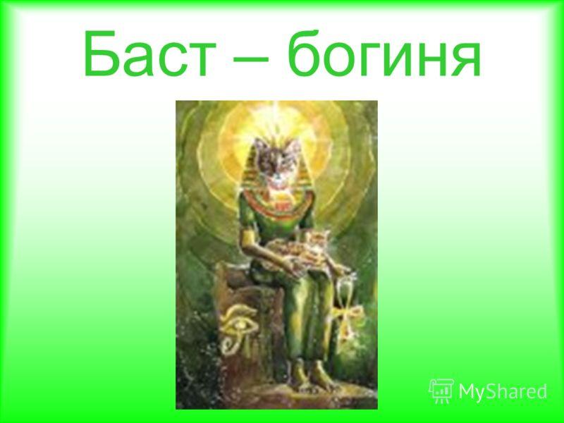 Баст – богиня