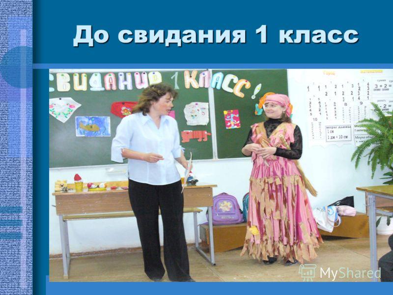 04.11.201213 До свидания 1 класс