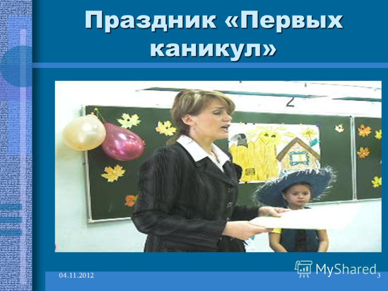 04.11.20123 Праздник «Первых каникул»