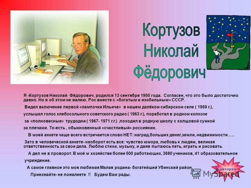 Немного о себе: работаю начальником отдела образования администрации Заельцовскоко района с 1984 года.Мне 54 года. Замужем. Имею двоих детей: дочь и сына. К авторам
