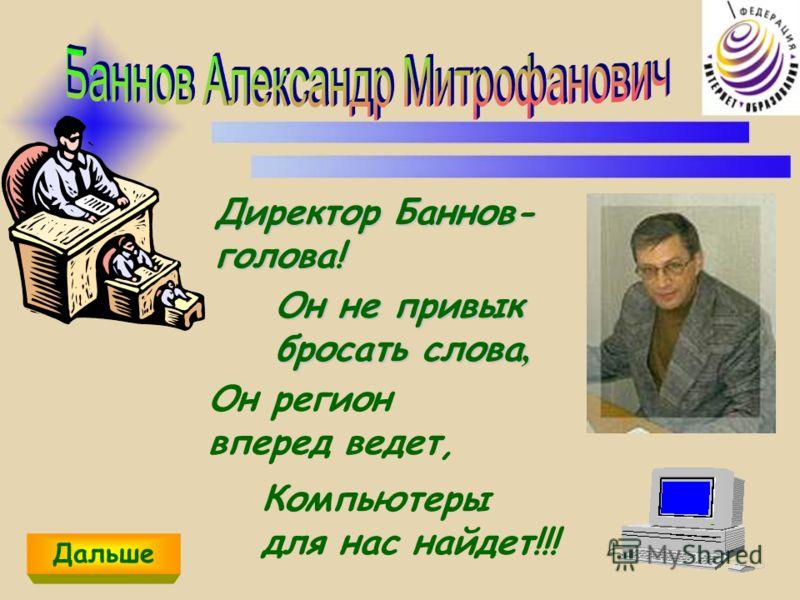 И Николай Матвеев в нем. МЫ акты школ ему сдаём. Он акты, братцы, мило брал, Компьютеров... пока не дал! Когда же всё же их дадут? Их в школах все так долго ждут. Дальше