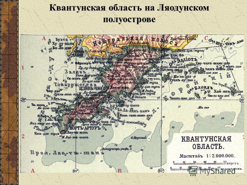 Квантунская область на Ляодунском полуострове