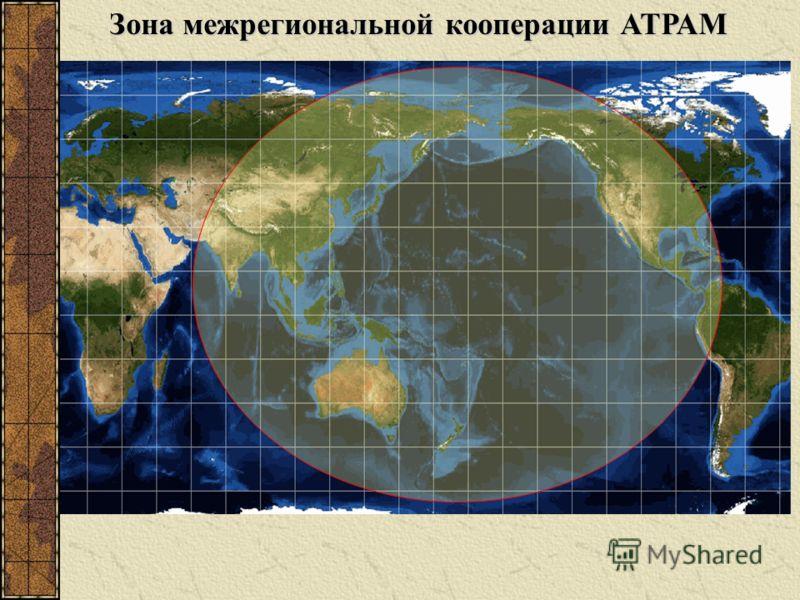 Зона межрегиональной кооперации АТРАМ