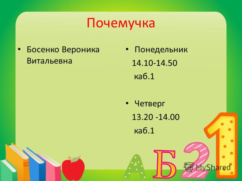 Почемучка Босенко Вероника Витальевна Понедельник 14.10-14.50 каб.1 Четверг 13.20 -14.00 каб.1