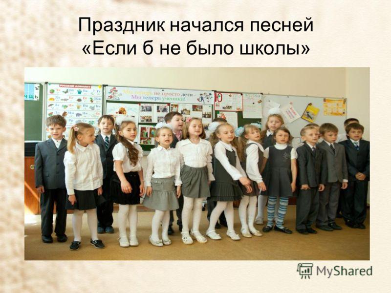 Праздник начался песней «Если б не было школы»