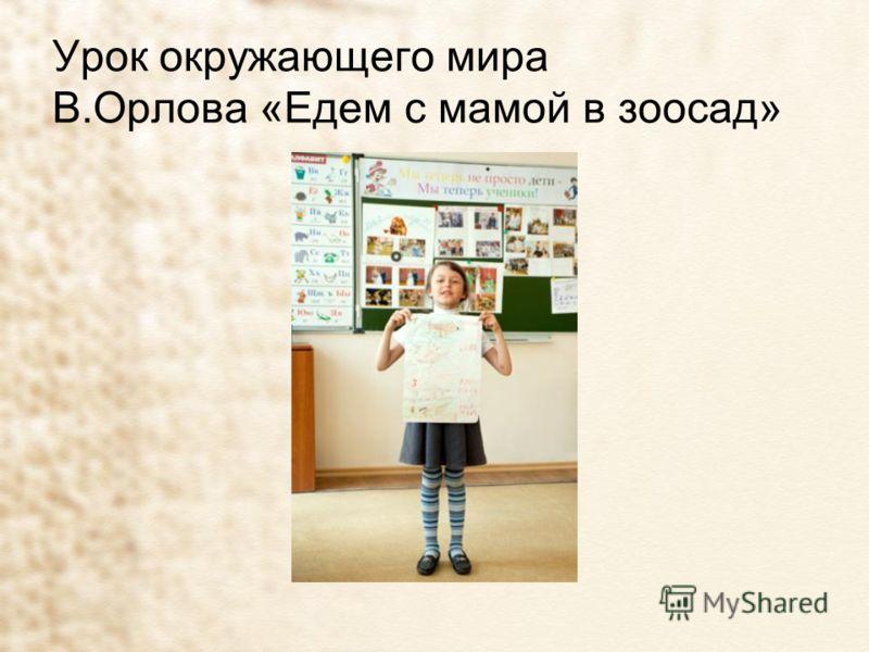 Урок окружающего мира В.Орлова «Едем с мамой в зоосад»