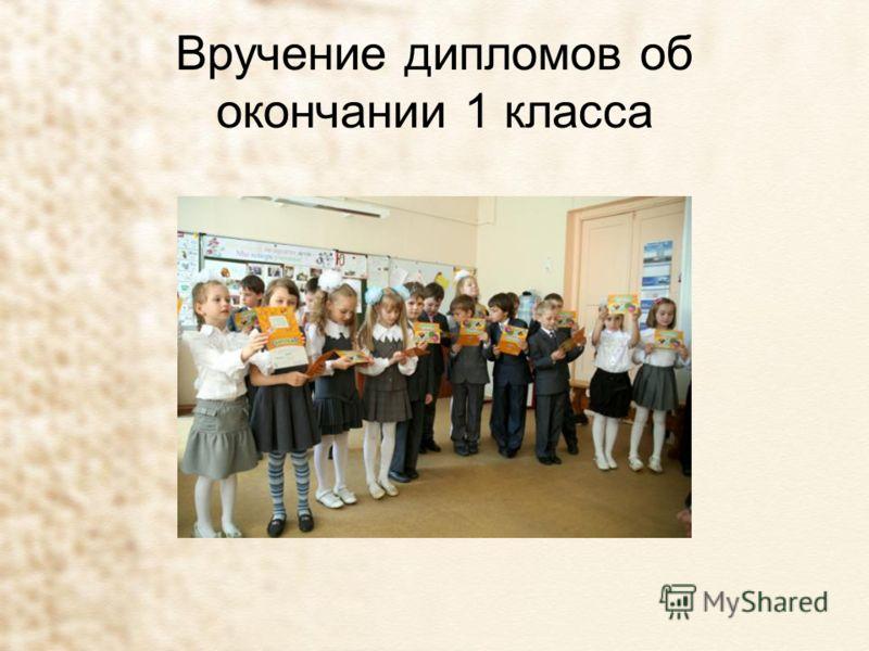 Вручение дипломов об окончании 1 класса