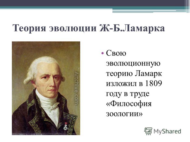 Теория эволюции Ж-Б.Ламарка Свою эволюционную теорию Ламарк изложил в 1809 году в труде «Философия зоологии»