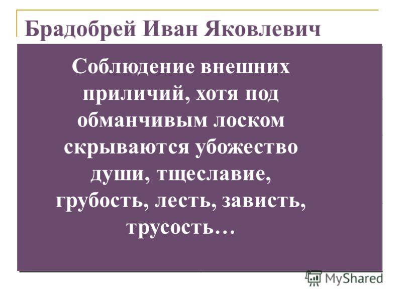Брадобрей Иван Яковлевич « Человек почтенный во многих отношениях …» « Как всякий порядочный русский мастеровой был пьяница страшный » « каждый день брил чужие подбородки … но его собственный был у него вечно небрит » На вывеске его заведения было на