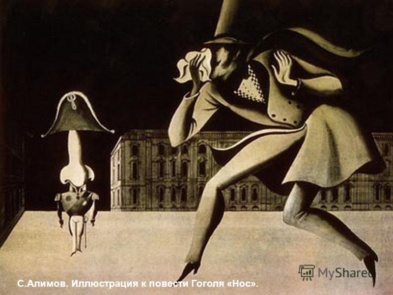 Что означает выражение « Остаться с носом ?» - Ничего не получить … К майору Ковалёву нос вернулся, т. е. буквально он остался с носом и счастлив от его возвращения. Н. В. Гоголь обыгрывает эту поговорку, придавая ей глубинный смысл. Нос – это маска.