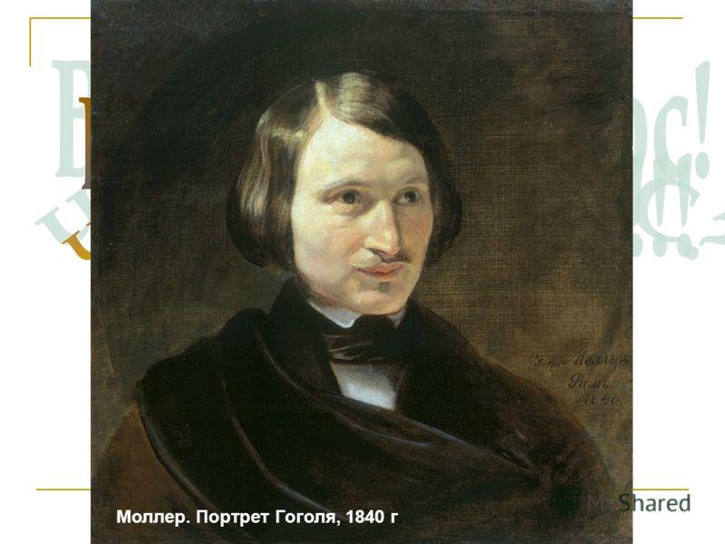 Моллер. Портрет Гоголя, 1840 г.