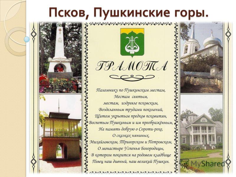 Псков, Пушкинские горы.