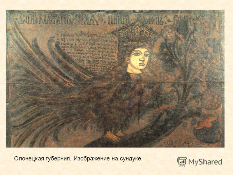 Олонецкая губерния. Изображение на сундуке.