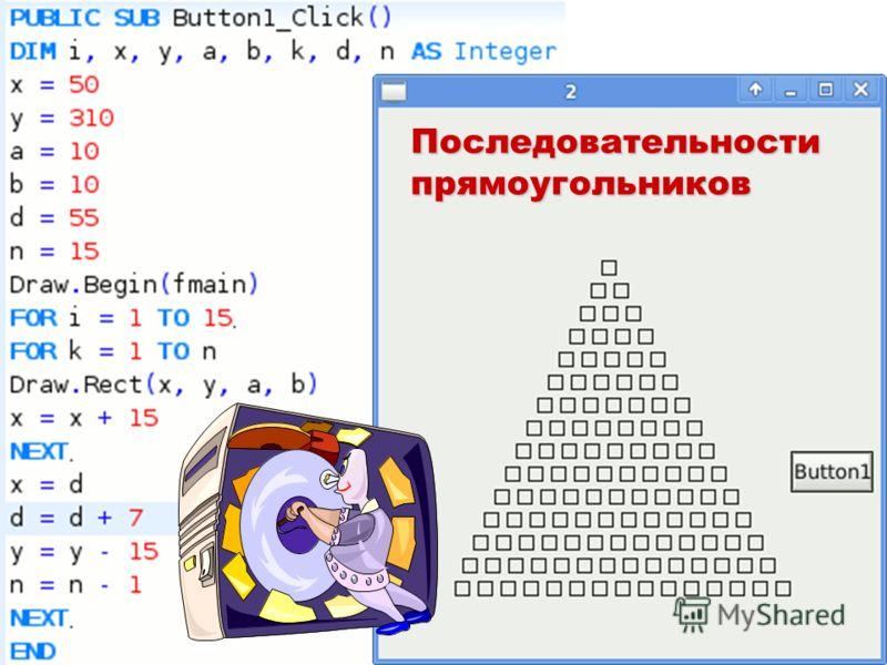 Последовательности прямоугольников