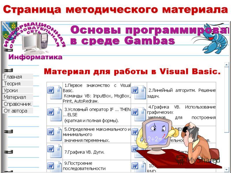 Страница методического материала