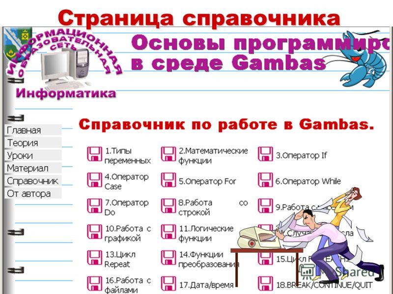 Страница справочника