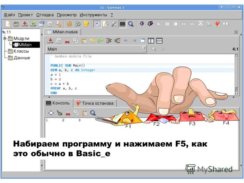 Набираем программу и нажимаем F5, как это обычно в Basic_е