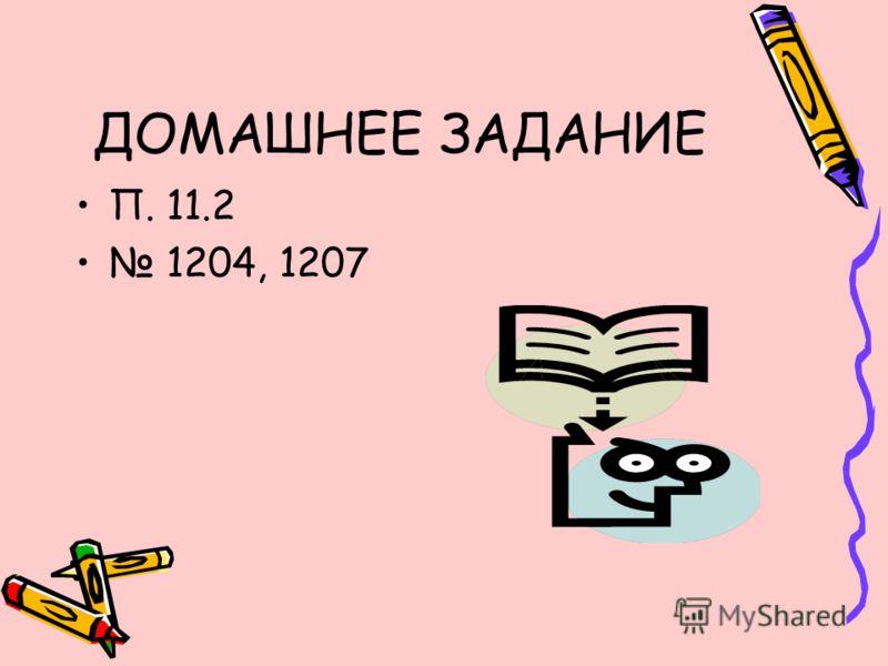 ДОМАШНЕЕ ЗАДАНИЕ П. 11.2 1204, 1207