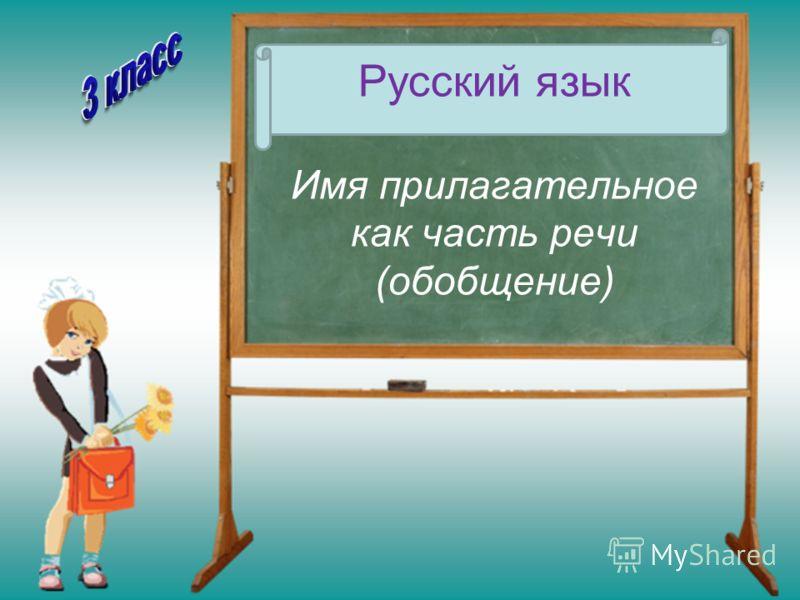 Русский язык Имя прилагательное как часть речи (обобщение)