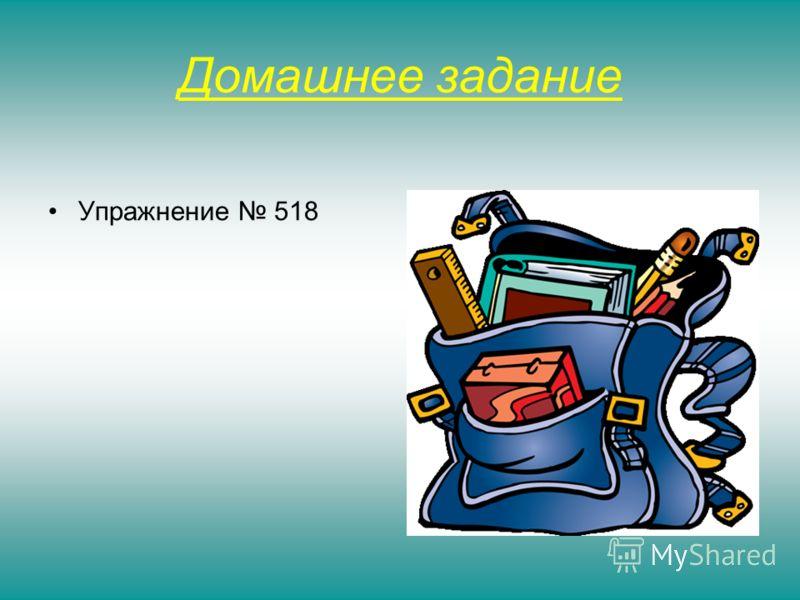 Домашнее задание Упражнение 518