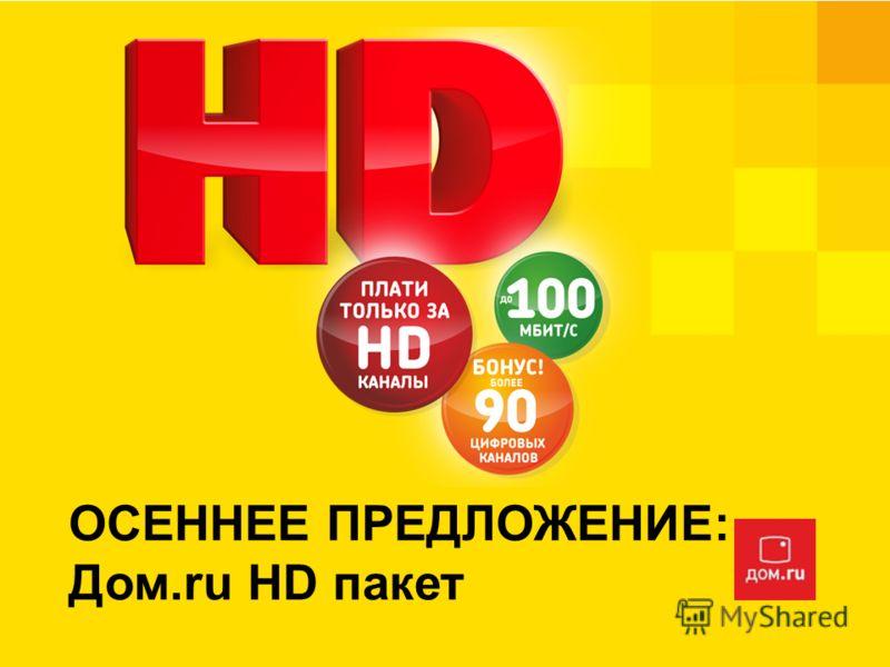 ОСЕННЕЕ ПРЕДЛОЖЕНИЕ: Дом.ru HD пакет