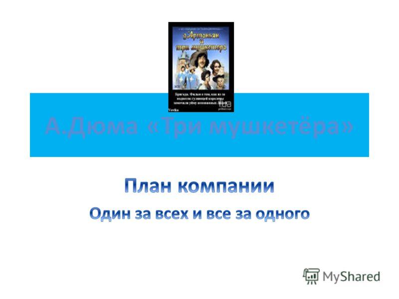 А.Дюма «Три мушкетёра»