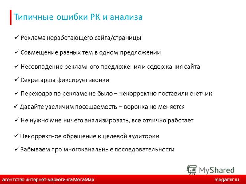Типичные ошибки РК и анализа агентство интернет-маркетинга МегаМирmegamir.ru Реклама неработающего сайта/страницы Секретарша фиксирует звонки Несовпадение рекламного предложения и содержания сайта Совмещение разных тем в одном предложении Переходов п
