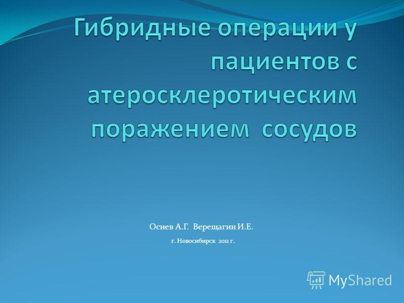 Осиев А.Г. Верещагин И.Е. г. Новосибирск 2011 г.