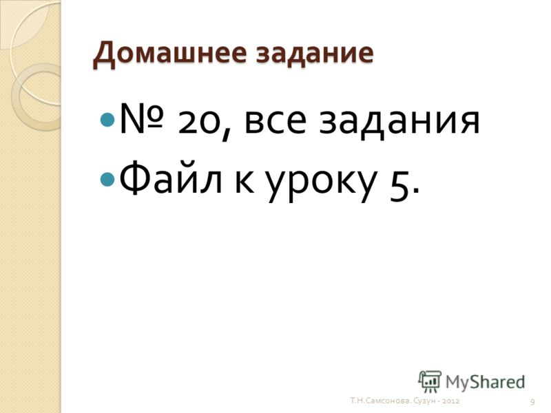 Домашнее задание 20, все задания Файл к уроку 5. Т. Н. Самсонова. Сузун - 2012 9