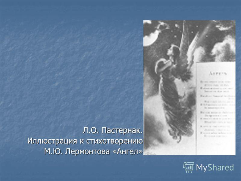 Л.О. Пастернак. Иллюстрация к стихотворению М.Ю. Лермонтова «Ангел»