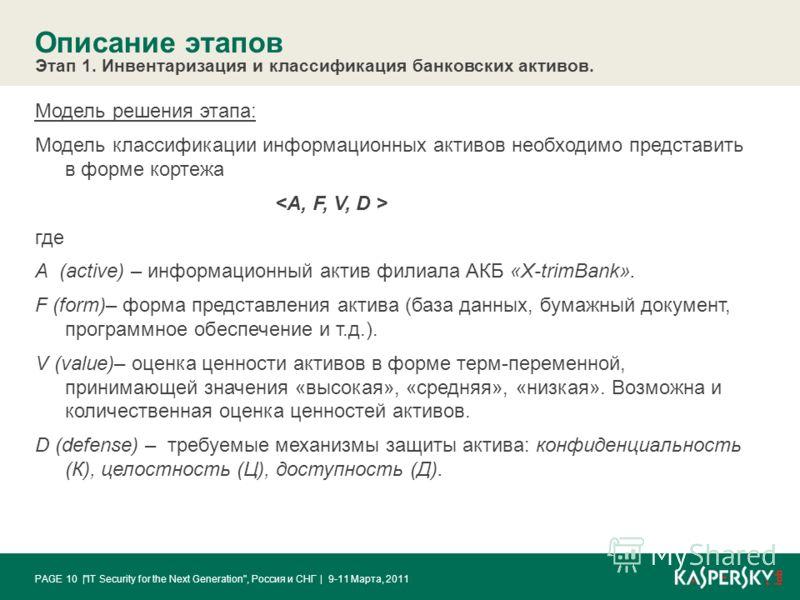 Модель решения этапа: Модель классификации информационных активов необходимо представить в форме кортежа где А (active) – информационный актив филиала АКБ «X-trimBank». F (form)– форма представления актива (база данных, бумажный документ, программное