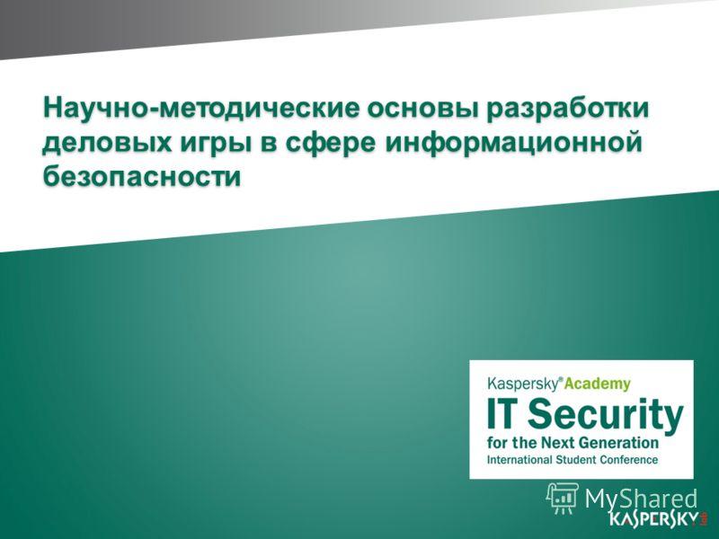 Научно-методические основы разработки деловых игры в сфере информационной безопасности