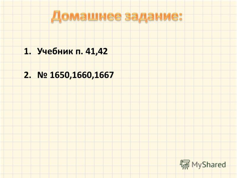1.Учебник п. 41,42 2. 1650,1660,1667