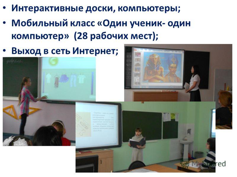 Интерактивные доски, компьютеры; Мобильный класс «Один ученик- один компьютер» (28 рабочих мест); Выход в сеть Интернет;