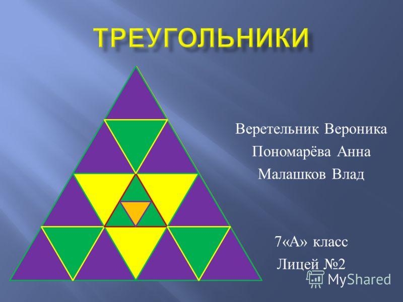 Веретельник Вероника Пономарёва Анна Малашков Влад 7« А » класс Лицей 2