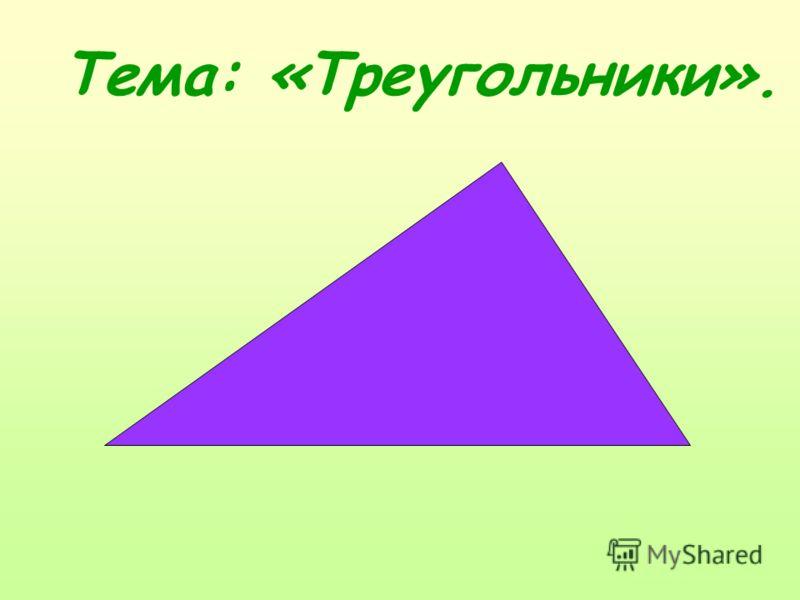 Тема: «Треугольники».