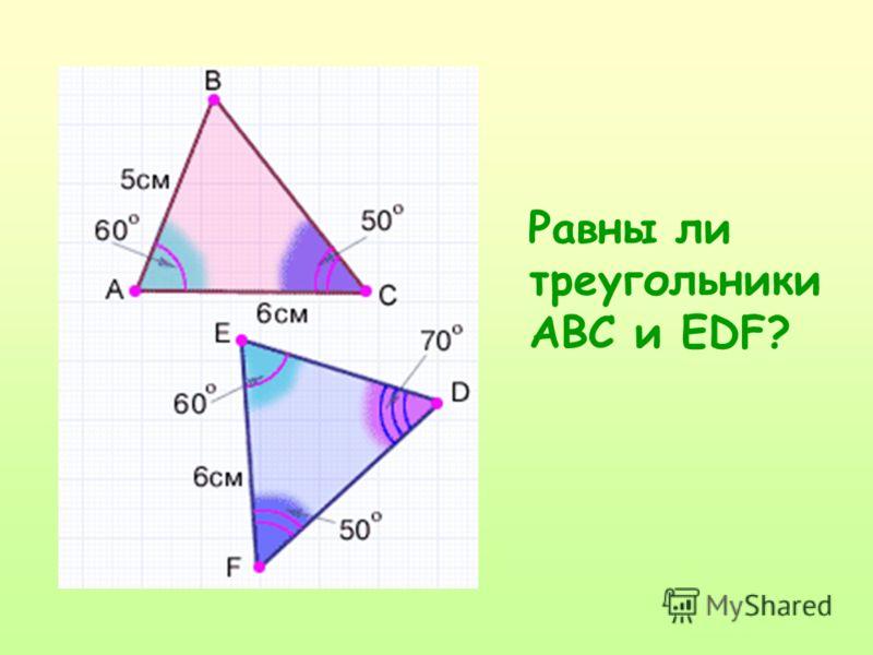 Равны ли треугольники АВС и ЕDF?