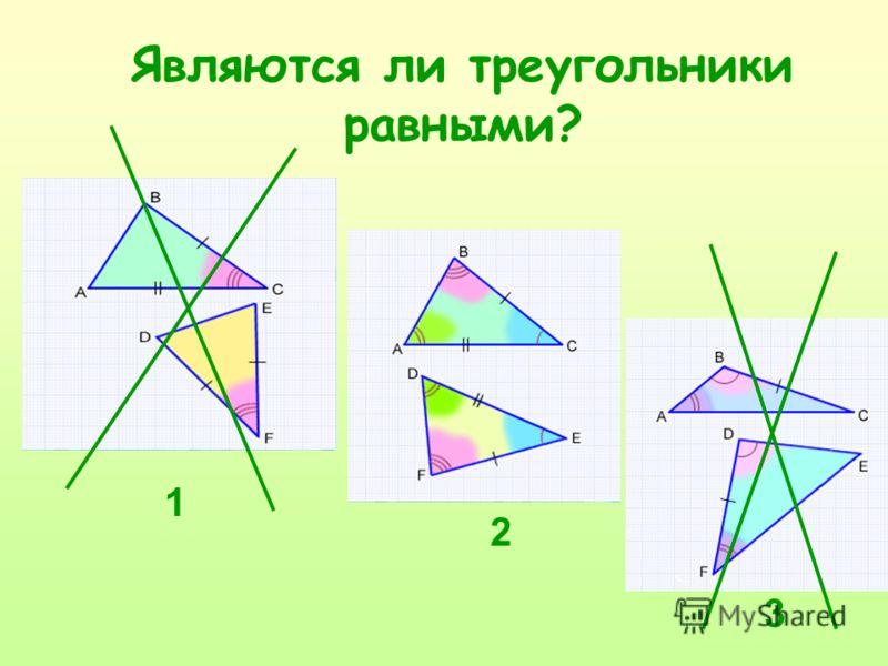Являются ли треугольники равными? 1 2 3