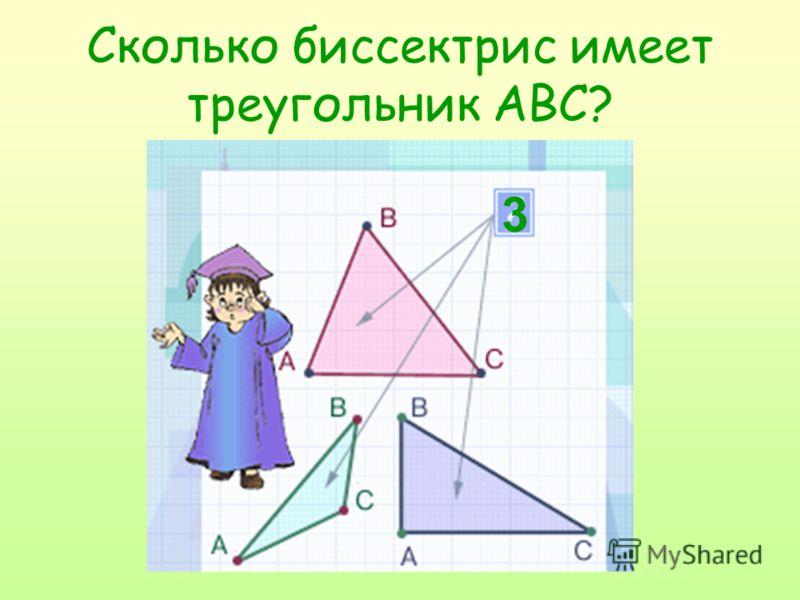 Сколько биссектрис имеет треугольник АВС? 3