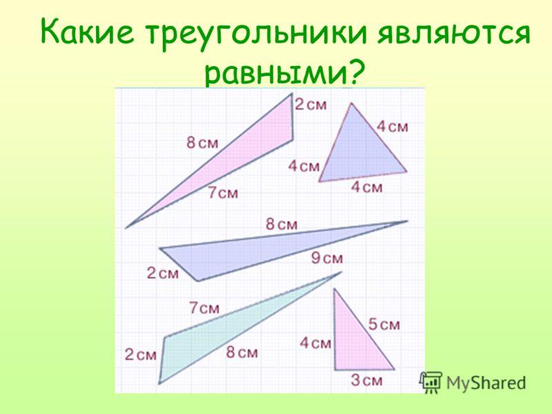 Какие треугольники являются равными?