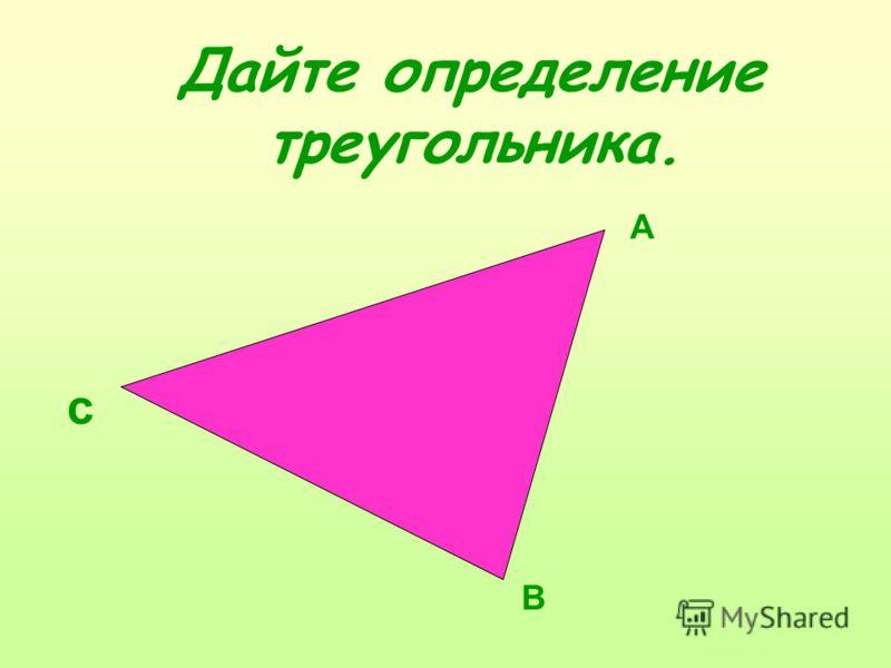 Дайте определение треугольника. A B с