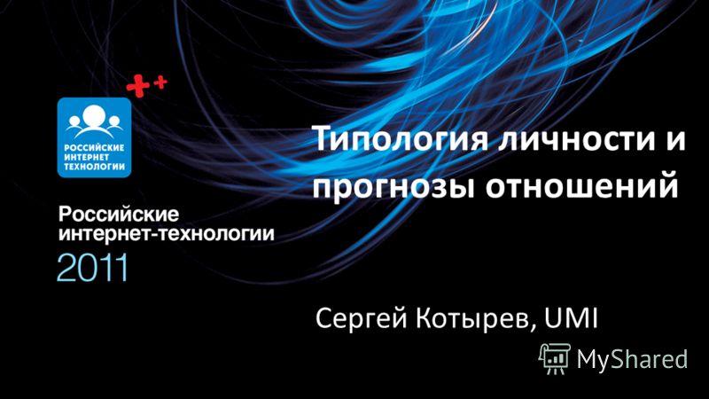 Типология личности и прогнозы отношений Сергей Котырев, UMI