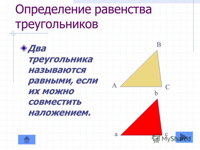 Понятие треугольника и трех отрезков, попарно соединяющих эти точки. АС В Треугольником называется фигура, которая состоит из трех точек, не лежащих на одной прямой,