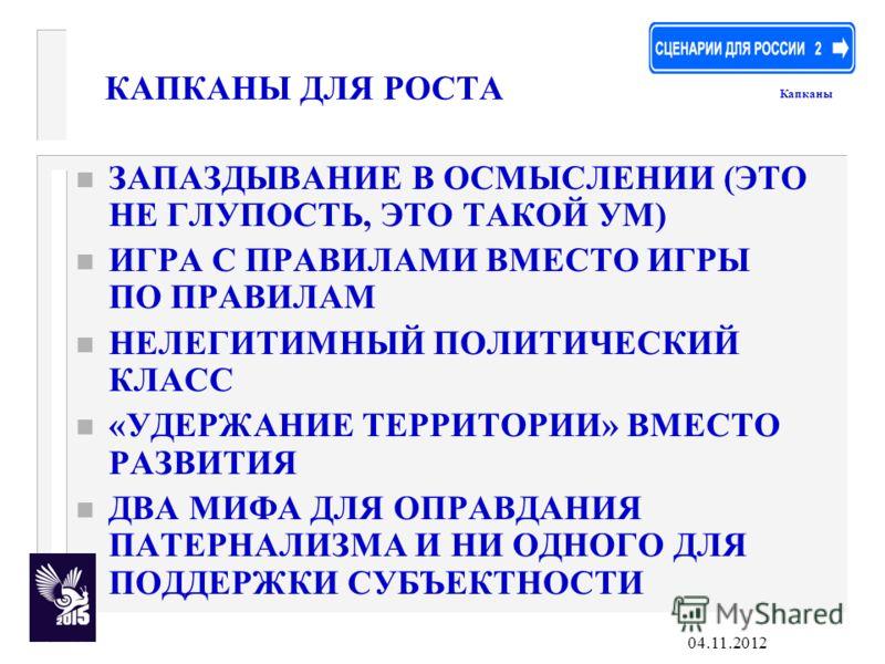 04.11.2012 ПЕРВОЕ ГОРОДСКОЕ ПОКОЛЕНИЕ