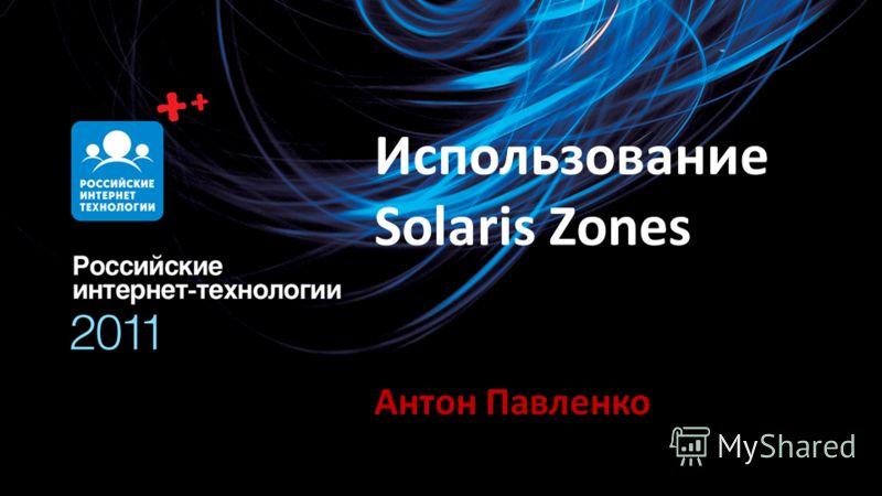 Использование Solaris Zones Антон Павленко