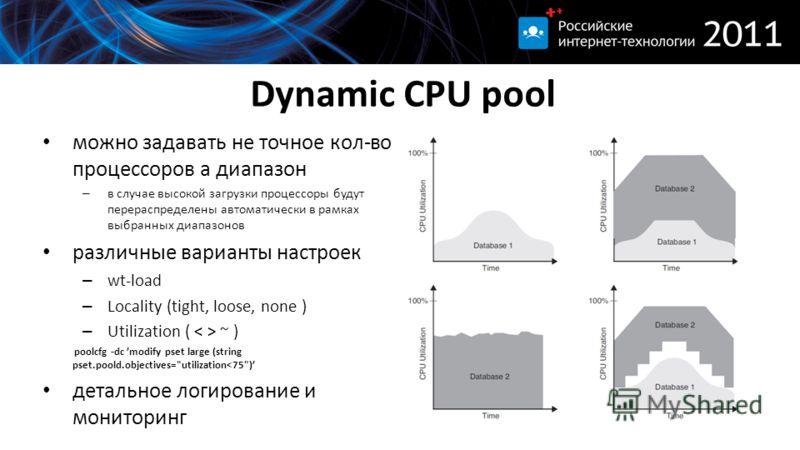 Dynamic CPU pool можно задавать не точное кол-во процессоров а диапазон – в случае высокой загрузки процессоры будут перераспределены автоматически в рамках выбранных диапазонов различные варианты настроек – wt-load – Locality (tight, loose, none ) –