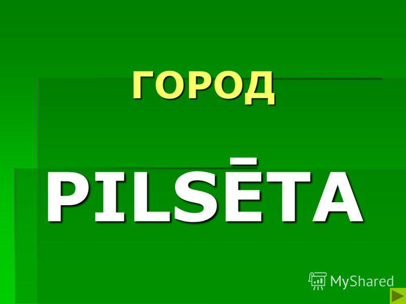 ГОРОД PILSĒTA