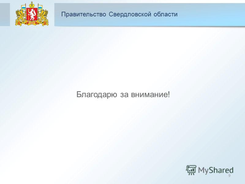 Правительство Свердловской области Благодарю за внимание! 9