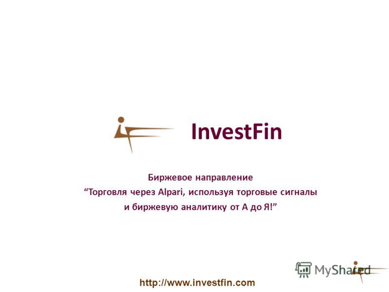 Биржевое направление Торговля через Alpari, используя торговые сигналы и биржевую аналитику от А до Я! InvestFin http://www.investfin.com
