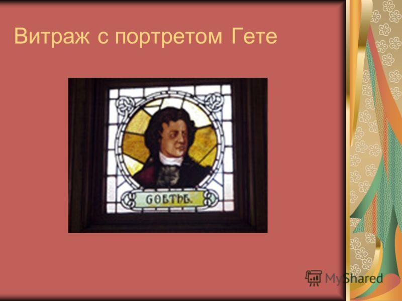 Витраж с портретом Гете